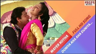 Duniya Aha Aha Duniya | Mayer Kotha | Dance Song | Eskay Movies