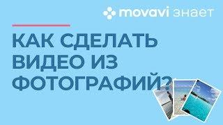 Как сделать видео из фото? (слайд шоу)  🖼 | MOVAVI ЗНАЕТ