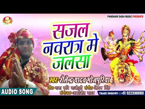 सजल नवरात्र में जलसा - Sajal Navrtar Me Jalsa - Shailendra Yadav Bhojpuriya