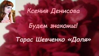 Тарас Шевченко ''Доля'' - Кобзар