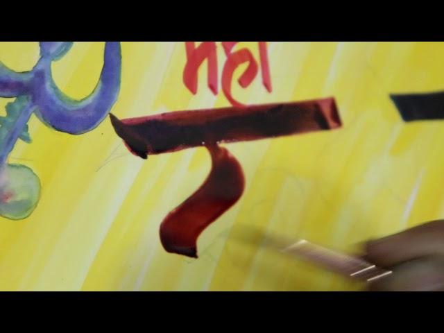 marathi calligraphy /????? ?????????? / ??????