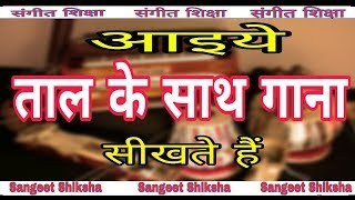 ताल में कैसे गायें //How to Sing With Rhythm//Beat//Sangeet Shiksha//Inder Sharma
