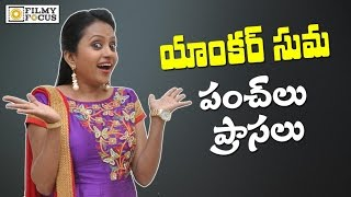 Anchor Suma Fun with Top Celebrities || Anchor Suma Funny Compilation - Filmyfocus.com