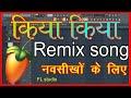 How to remix a song in fl studio 20 hindi || kiya kiya remix mp3 || computer with vikash