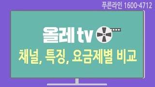 kt 올레tv 채널 특징 요금제별 비교: otv슬림,라…