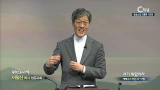 청운교회 이필산 목사 - 서기 위함이라