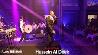حسين الديك حفلة ابوظبي كاملة