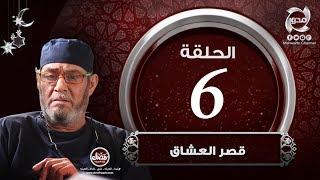 مسلسل قصر العشاق - الحلقة السادسه | Episode 06 - kasr 3oshaq