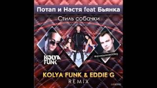 Потап и Настя feat Бьянка — Стиль собачки (Kolya Funk & Eddie G Radio Remix)