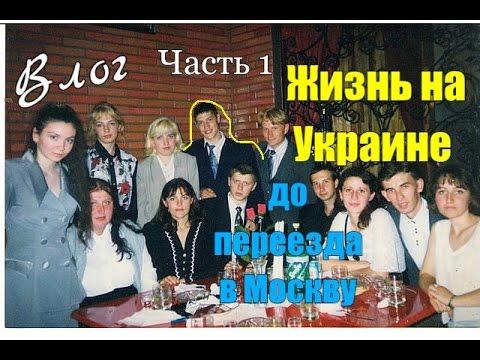 ЗС в РФ.Видео-рассказ про жизнь на Украине до переезда в Россию.Два разных полюса