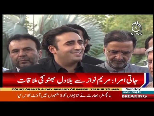 Headlines 12 AM  | 17 June 2019 | Aaj News