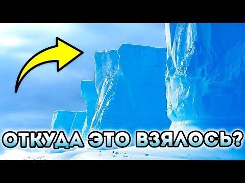 Ученые из НАСА Не Понимают, что Происходит С Антарктидой