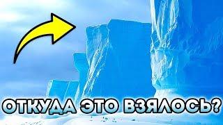 Download Ученые из НАСА Не Понимают, что Происходит С Антарктидой Mp3 and Videos
