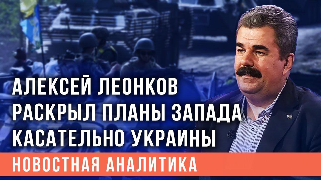Алексей Леонков раскрыл планы Запада касательно Украины