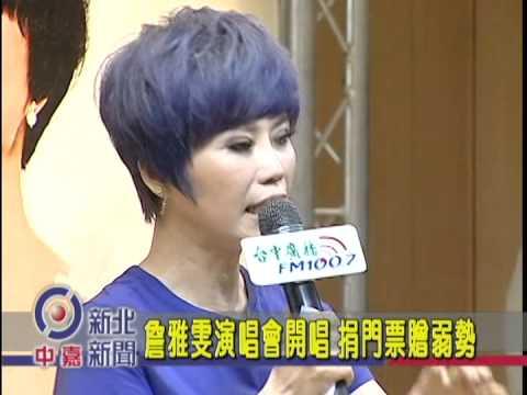 1030403【中嘉新北新聞】詹雅雯演唱會開唱 捐門票贈弱勢 - YouTube
