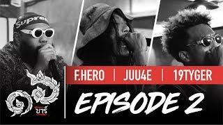 16 Bars Thailand | EP02 | F. HERO (ฟักกลิ้ง ฮีโร่), JUU4E & 19Tyger