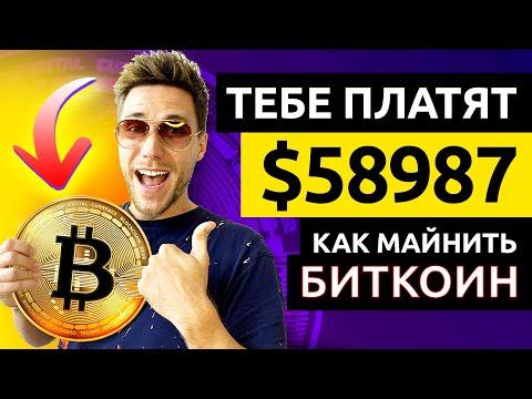 ЗАБЕРИ $58,987 = КАК МАЙНИТЬ БИТКОИН БЕЗ ВЛОЖЕНИЙ ★ Как заработать деньги в интернете 2021 Bitcoin
