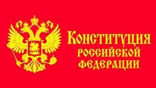 Конституция РФ. Глава 1. Основы конституционного строя