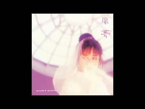 Yuki Saito - 追い風のポニー・テール