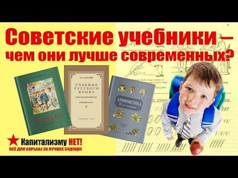 Переизданные Советские Учебники   Чем Они Лучше Современных