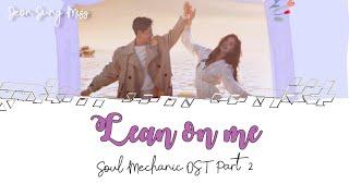 [ENG/INDO] Ha Hyunsang LEAN ON ME Lyrics Soul Mechanic OST Part 2 | Fix You OST Part 2
