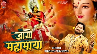 जागो महामाया | Mata Rani New Song 2020 | Keshav Sharma | Latest Devi Geet | Ambey bhakti