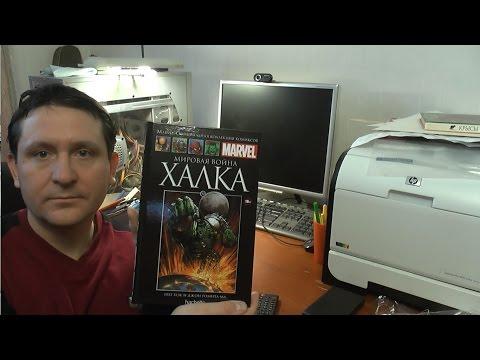 Marvel. Мировая война Халка - Официальная коллекция комиксов #51