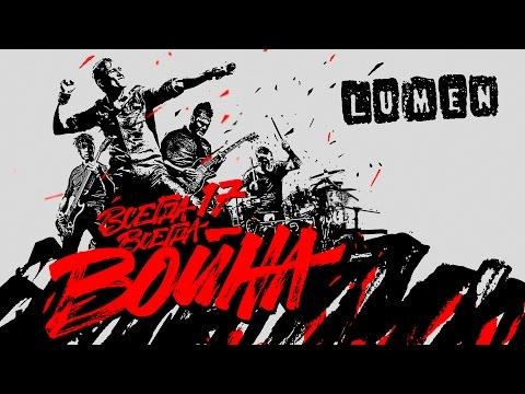 LUMEN «Всегда 17 — всегда война» | полный концерт | HD | eng sub