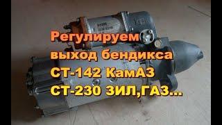 Регулировка выхода бендикса СТ-142(КамАЗ,МАЗ),СТ-230(ЗИЛ,ГАЗ...)