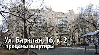 квартира барклая  купить квартиру фили квартира метро багратионовская