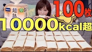 総重量3.8キロ!食パン100枚完食に挑戦するも、思わぬ障壁が?