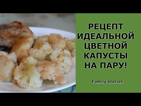 Сколько на пару готовить цветную капусту в мультиварке на пару