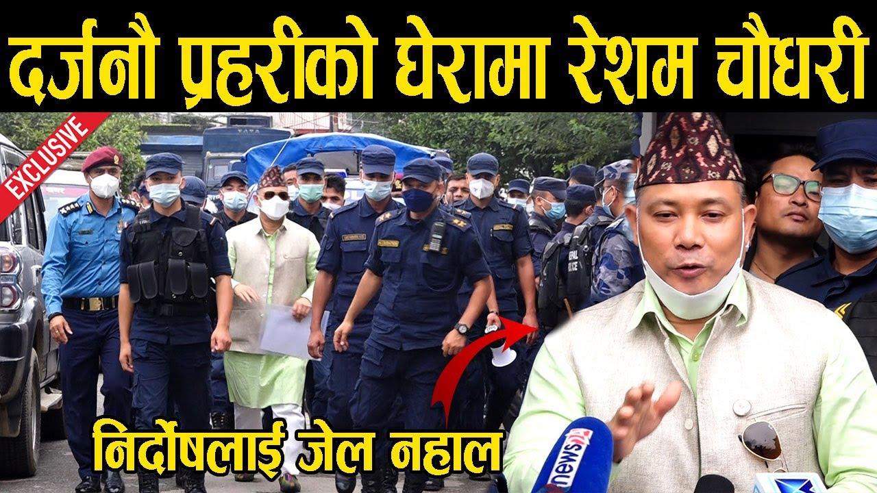 Breaking : SSP अशोक सिंहको घेरामा रेशम चौधरी | भन्छन् निर्दोषलाई जेल नहाल, प्रहरी हेरेको हेरै Resham