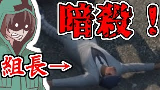 【GTA5】仁義なき我々だ!【組長暗殺編】 thumbnail