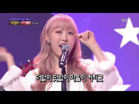뮤직뱅크 Music Bank - 오빠야(원곡: 신현희와 김루트) - 신현희X이서원X수빈(우주소녀).20170630