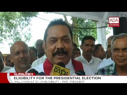 Will inquire Supreme Court regarding Presidential Candidacy - Mahinda (English)