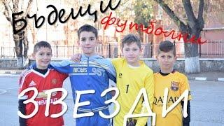 Бъдещи футболни звезди #2 - В действие!