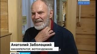 Оператор знаменитых фильмов «Печки лавочки» и «Калина красная» приехал в Иркутск