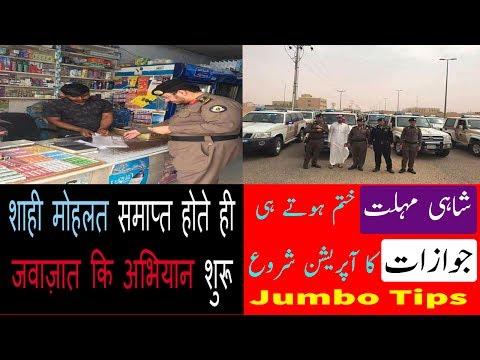 Saudi Jawazat nay illegal ger mulki afrad kay khliaf action shuru kar dia || 25 july 2017