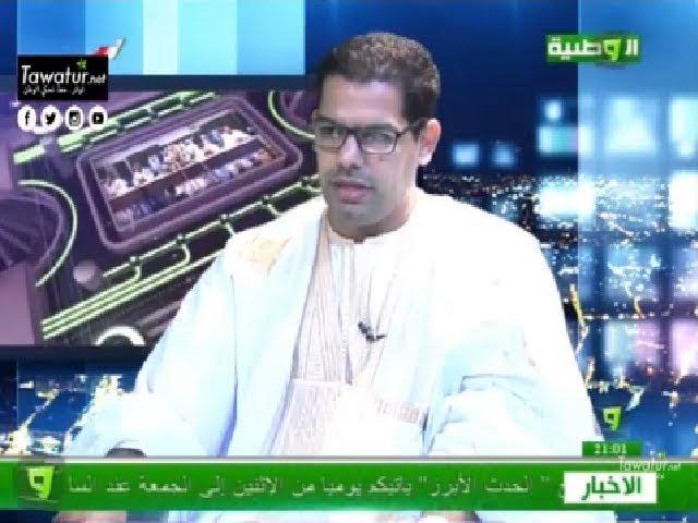 برنامج الحدث الأبرز مع د.محمد المامي ولد محمد حامد -  النشيد الوطني الجديد - قناة الوطنية