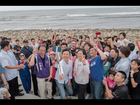 20190609 總統視察「前瞻基礎建設新竹漁港」