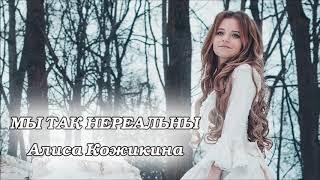 Алиса Кожикина — Мы так нереальны (Audio)