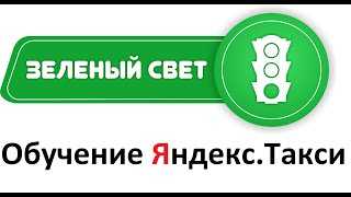 Онлайн - обучение Яндекс.Такси! Зеленый Свет