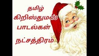 Tamil  christmas songs , தமிழ்  கிறிஸ்துமஸ் பாடல்கள் ,Tamil christian songs