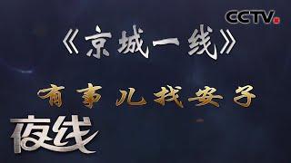 《夜线》 京城一线 有事儿找安子 | CCTV社会与法