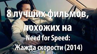 8 лучших фильмов, похожих на Need for Speed: Жажда скорости (2014)