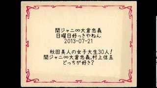 関ジャニ∞大倉忠義 日曜日好っきやねん 2013-07-21 より 関ジャニ∞大倉...