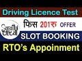 Online slot booking for learning licence
