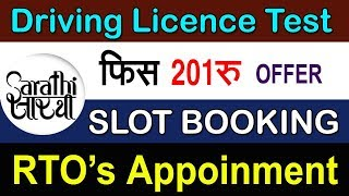 RTO's  slot booking & fees payment Process | New Driving Licence Test | Learners Licence