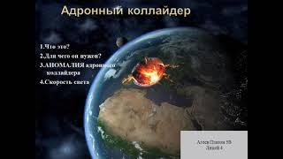 презентация Адронный КАЛАЙДЕР 5 класс по технологии
